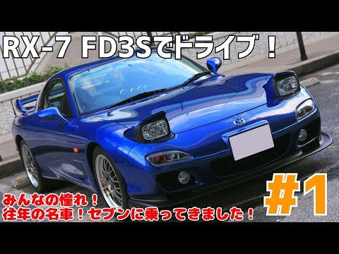#1 FD3S 6型 タイプRBでドライブ! :ずっと憧れだったFDに…!感動です!