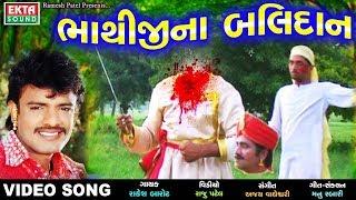 Rakesh Barot 2017 | Bhathijina Balidan | Bhthiji Maharaj New Song | Full Video | New Gujarati Song