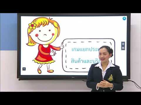 สังคมศึกษา ป.5 เรื่อง การผลิตสินค้าและบริการสินค้าและบริการ 18 พ.ค.2563 DLTV5