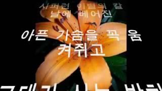 트로트가수 김동백 묻어둔 사랑, , 시,조철수 시,우상현 편집,조철수