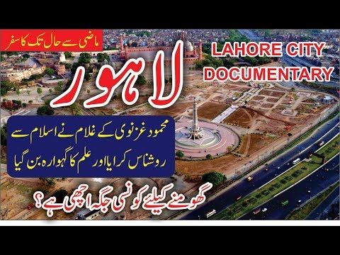 Documentary about Lahore city in Urdu
