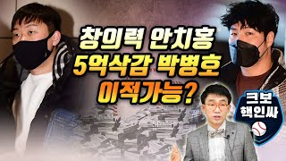 [연봉 전쟁] kt 주권에 우호 분위기...'2+2' 안치홍 선택지는? (ft.이대호+박병호)