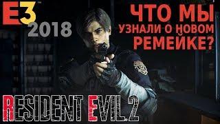 Что мы узнали о Resident Evil 2 Remake