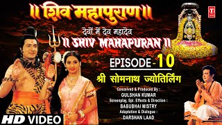 Shiv Mahapuran - Episode 10