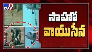 Daring Indian Air Force operation pulls 2 men stranded in Tawi river to safety - TV9