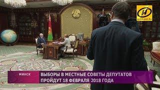 Президент Беларуси поддержал назначение выборов в местные Советы депутатов на 18.02.2018