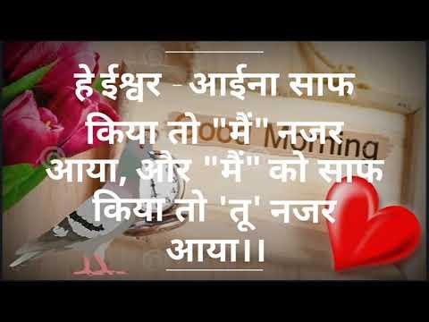Good Morning Have A Nice Day Hindi Shayari Whatsapp Video 2018