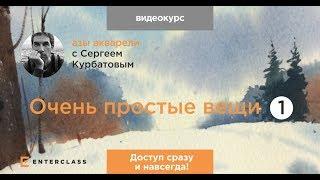 Уроки для начинающих художников. Азы акварели. Видеокурс Сергея Курбатова.