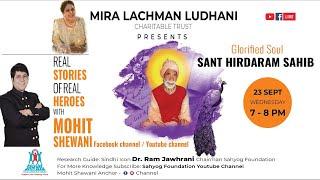 Episode 3 -  Sant Hirdaram Sahib