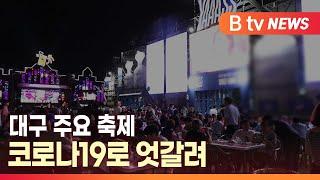 [B tv 대구뉴스] 대구 주요 축제 코로나19로 엇갈…