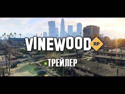 GTA 5 VINEWOOD RP - TRAILER ( ГТА 5 Vinewood Role Play )