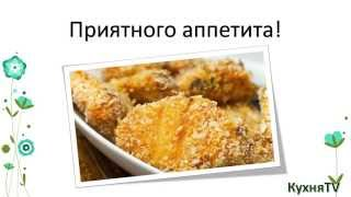 Кулинарный рецепт Основного блюда Куринные наггетсы.