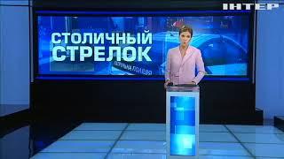 Стрельба в центре Киева: полиция задержала стрелка