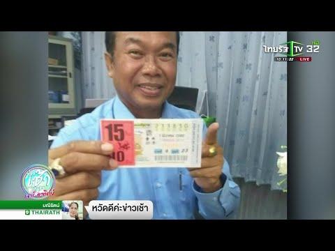 สัปเหร่อดวงเฮงถูกหวย12ล้านหลังกุมารเข้าฝันบอกเลข | 02-03-62 | ข่าวเช้าไทยรัฐ เสาร์-อาทิตย์
