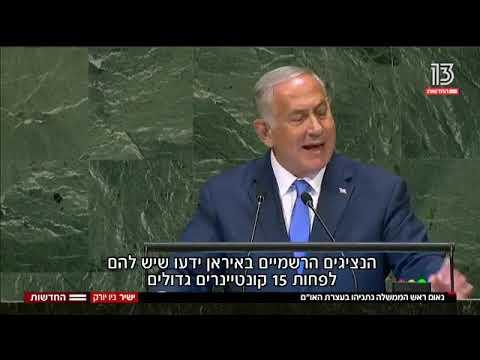 """נאום ראש הממשלה בנימין נתניהו בעצרת האו""""ם 2018"""