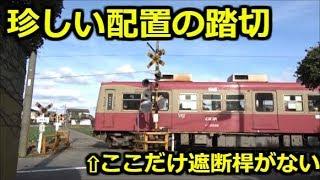 銚子電鉄にある珍しい配置の踏切を見てきました。