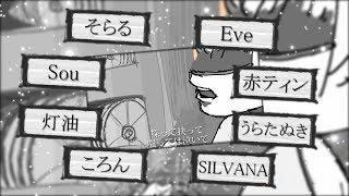 【合唱】アウトサイダー【8人】