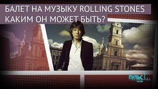 Балет на музыку Rolling stones в Петербурге: каким он может быть?