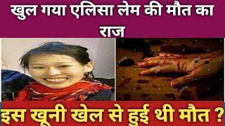 Elisa lam Elivator Horar story hindi