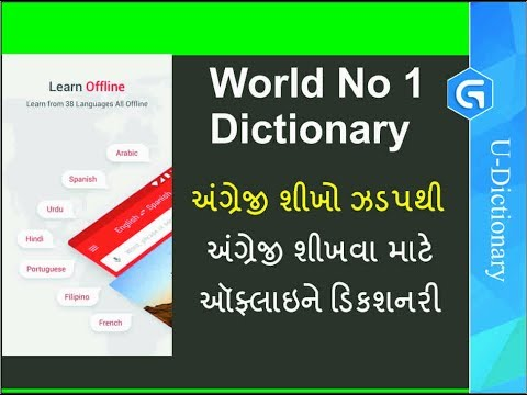 U-Dictionary (English offline) - World No 1 Offline Dictionary