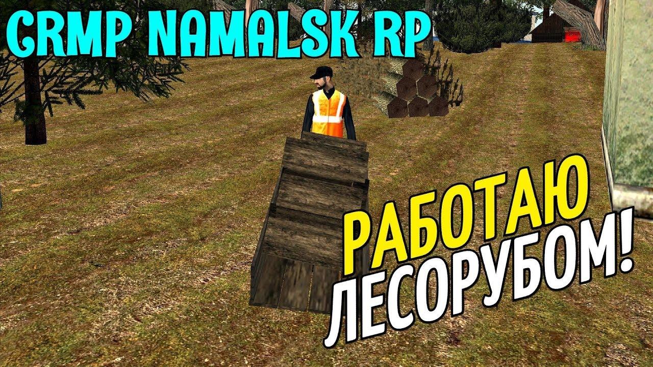CRMP NAMALSK RP - РАБОТАЮ ЛЕСОРУБОМ!#5 - YouTube
