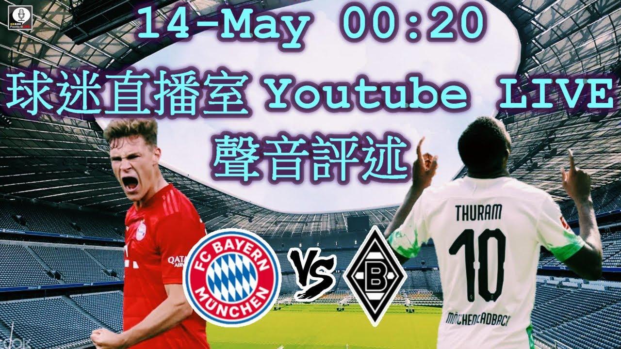 球迷直播室聲音評述直播 - 拜仁慕尼黑對慕遜加柏 - YouTube
