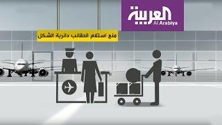 صباح العربية: لكل المسافرين إلى دبي .. احذر من هذه الحقائب؟