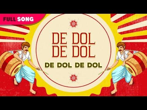 De Dol De Dol | Alpana Mukherjee | De Dol De Dol | Bengali Latest Songs 2017 | Gathani Music