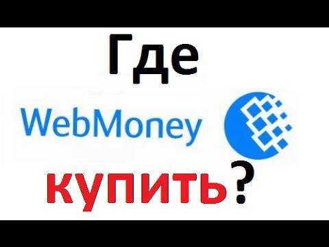 Где купить Webmoney? (Как пополнить вебмани без комиссии)