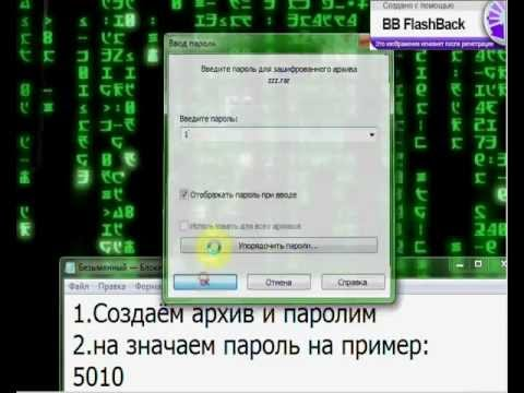 обход пароля на рар должен