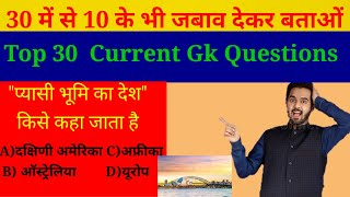 Gk|Gk Quiz|General Knowledge|Samanya Gyan|Gk Questions And Answers|GK Questions|Current Gk Question| screenshot 4