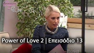 Power of Love 2   Επεισόδιο 13