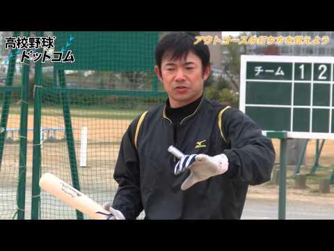 打撃編・アウトコースの打ち方を覚えよう!【仁志敏久から学ぶ 野球の基礎・基本】