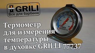 Термометр для измерения температуры в духовке GRILLI 77737
