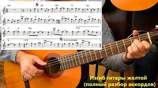 Download Изгиб гитары желтой (аккомпанемент) Mp3 and Videos