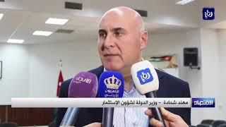 إطلاق الخارطة الاستثمارية في محافظة الكرك - (10-10-2017)