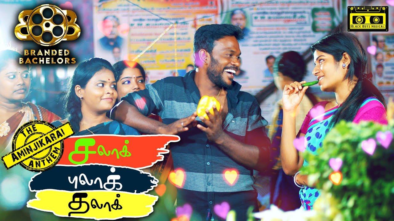 சிங்கிங் சித்தா Team இளைய-பிரகாஷ் -IN || Aminjikarai Anthem || PDC || Branded Bachelors
