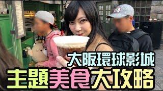 【Sandy】大阪環球影城主題美食攻略!美少女戰士/魔物獵人/蜘蛛人/哈利波特