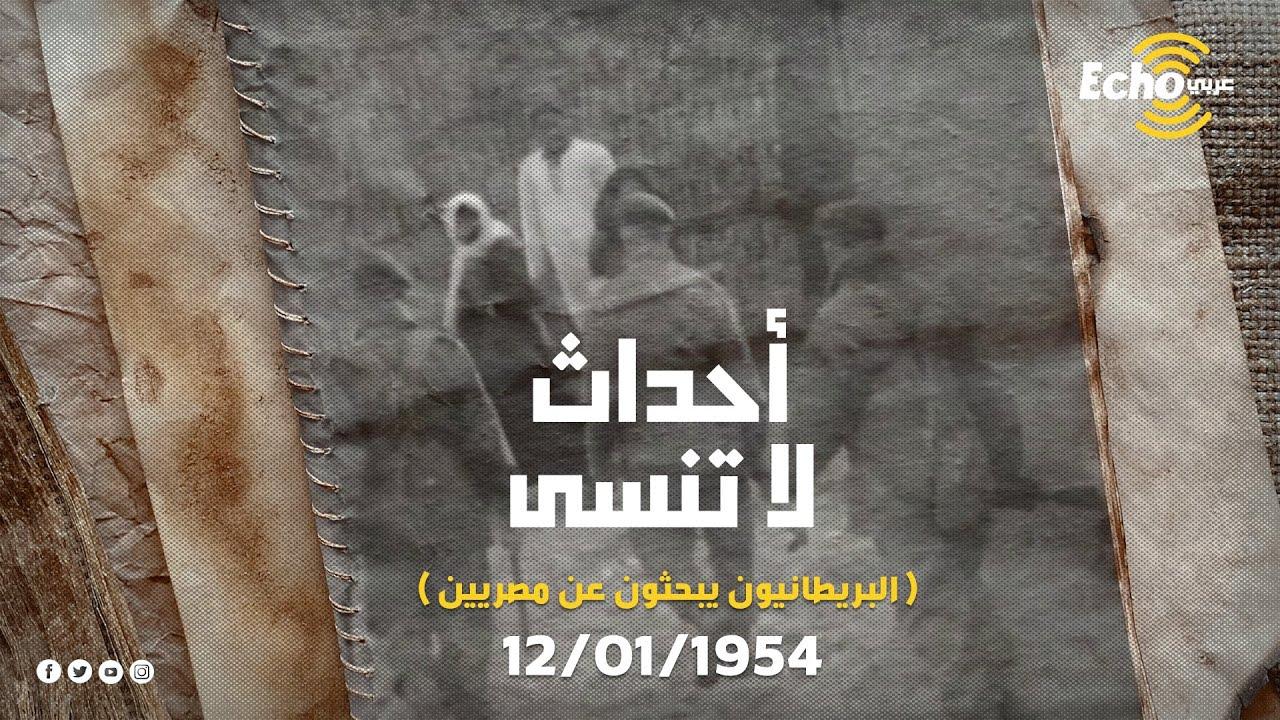 فيديو نادر وحصري .. قوات الاحتلال الإنجليزي بمصر تشن حملة تفتيش واسعة عام 1952
