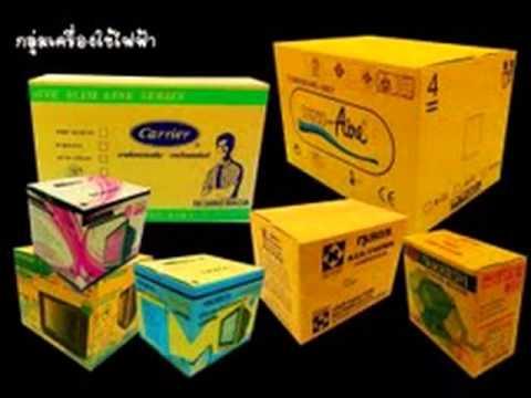 ผลิตและจำหน่ายกล่องลูกฟูก กล่องกระดาษลูกฟูก ลังลูกฟูก Carton