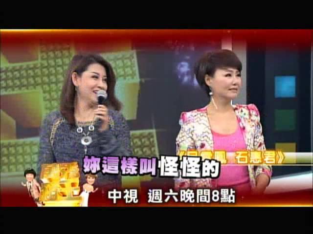 中視5/3「萬秀豬王」#90精采預告/ 呂雪鳳+石惠君