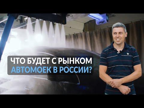 Перспективы развития рынка автомоек в России. Монтаж портальной мойки в Курске