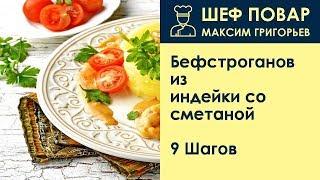 бефстроганов из индейки со сметаной . Рецепт от шеф повара Максима Григорьева