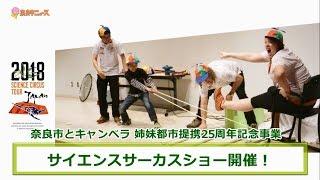 奈良市ニュース キャンベラとの姉妹都市提携25周年!サイエンスサーカスショーを開催 thumbnail