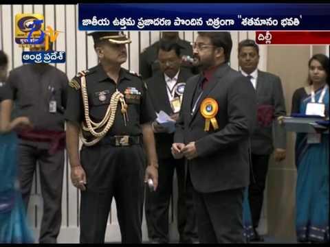 Prez confers 64th National Film Awards   Pelli Choopulu, Shatamanam Bhavati win National Awards