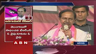 KCR Speech at Jangaon | TRS Praja Ashirvada Sabha | 2018 Telangana Elections | ABN Telugu