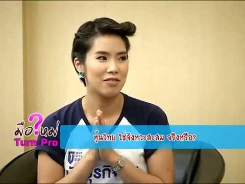 """มือใหม่ Turn Pro ช่วง ถามมือเก๋า """"หุ้นไทย ใช่จังหวะสะสม จริงหรือ?"""" / 1 ต.ค. 58"""