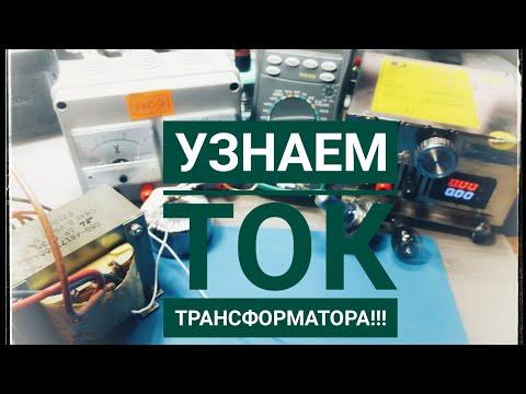 Как узнать ток неизвестного трансформатора