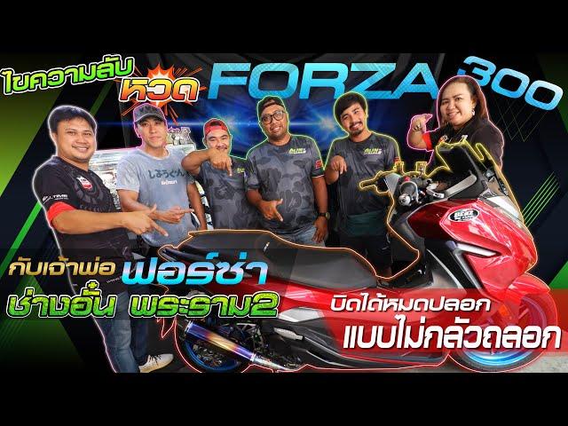 ไขความลับ หวด Forza 300 กับเจ้าพ่อ ฟอร์ซ่า ช่างอั๋น พระราม2