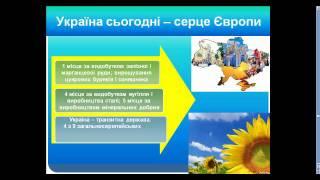 Перший урок   Україна   наш спільний дім  Вчитель  Винокурова Т К
